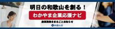 和歌山企業応援ナビ